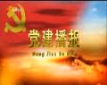 20190515党建播报