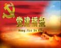 20190627黨建播報