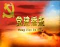 """2019年8月16日:《求是》?#21448;?#21457;表习近平总书记重要文章 在解决""""两不愁三保障""""突出问题座谈会上的讲话;中共中央印发中国共产党机构编制工作条例......"""