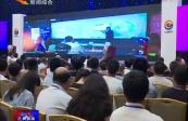 关注兰洽会 2017中国西部创客节开幕