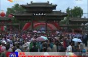 第六届永登连城土司文化旅游节开幕