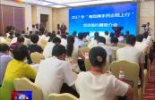 """关注兰洽会 2017""""粤陇携手民企陇上行""""14个项目集中签约"""