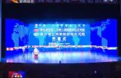 关注兰洽会 第五届中国(兰州)国际鼓文化艺术周暨第六届兰州国际民间艺术周昨晚开幕