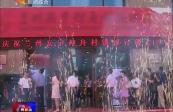 安宁区首家村镇银行正式运营