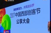 关注兰洽会 2017中国西部创客节 首届创客公享大会项目路演举行