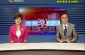 甘肃省县域电商品牌孵化中心启动
