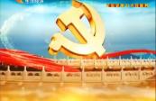 20171130党建播报