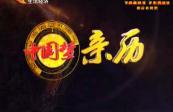 20180107中国梦 亲历