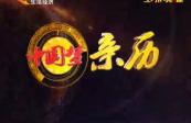 20180204中国梦 亲历