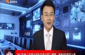 """2017年度""""中国大学生自强之星""""揭晓 我省3位学子入选"""