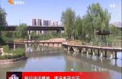践行讲话精神 建设美丽中国