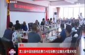 第三届中国创新挑战赛兰州现场赛已征集技术需求90项
