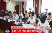 市政协召开乡村振兴战略专题协商座谈会