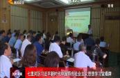 七里河区习近平新时代中国特色社会主义思想学习室揭牌