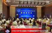 兰州2018中华全国航天专题集邮展将于9月15日开展