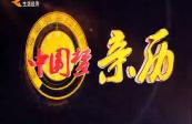 20180812中国梦 亲历