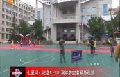 七里河:纪念9·18演练防空袭紧急疏散