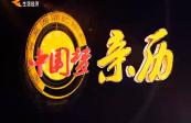 20181021中国梦 亲历