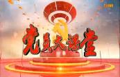 20181008党员大课堂