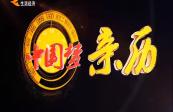 20181125 中国梦 亲历