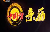 20181216中国梦 亲历