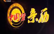 20181202中国梦 亲历