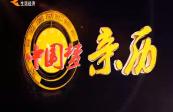 20190113中国梦 亲历