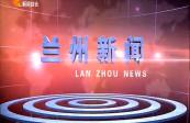 20190110兰州新闻