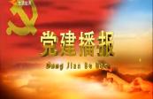20190110党建播报