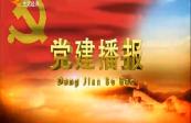 20190111党建播报