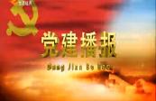 20190124党建播报