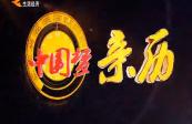 20190120中国梦 亲历