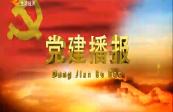 20190116党建播报