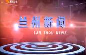 20190113兰州新闻
