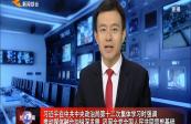 习近平在中共中央政治局第十二次集体学习时强调 推动媒体融合向纵深发展 巩固全党全国人民共同思想基础