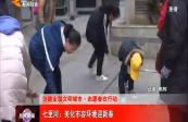 七里河:美化市容环境迎新春