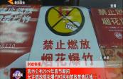 我市公布2019年春节期间 允许燃放烟花爆竹时间和禁放禁售区域