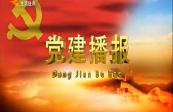 20190118党建播报