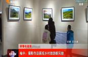 榆中:摄影作品展现乡村旅游新风貌