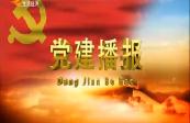 20190131党建播报