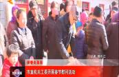 市直机关工委开展春节慰问活动