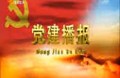 20190213党建播报