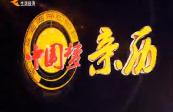 20190217中国梦 亲历
