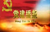 20190204党建播报