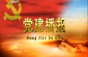 20190218党建播报