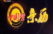 20190224中国梦 亲历