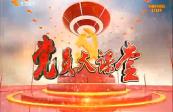 20190211党员大课堂