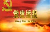 20190304党建播报