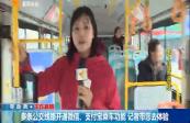 多条公交线路开通微信、支付宝乘车功能 记者带您去体验