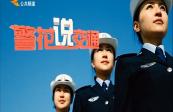 20190304警花说交通